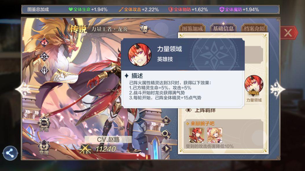 《奥奇传说手游》龙炎强度介绍
