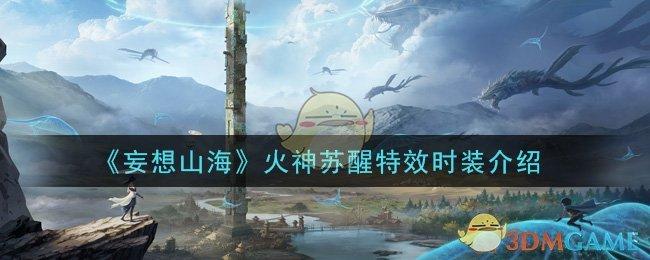 《妄想山海》火神苏醒特效时装介绍