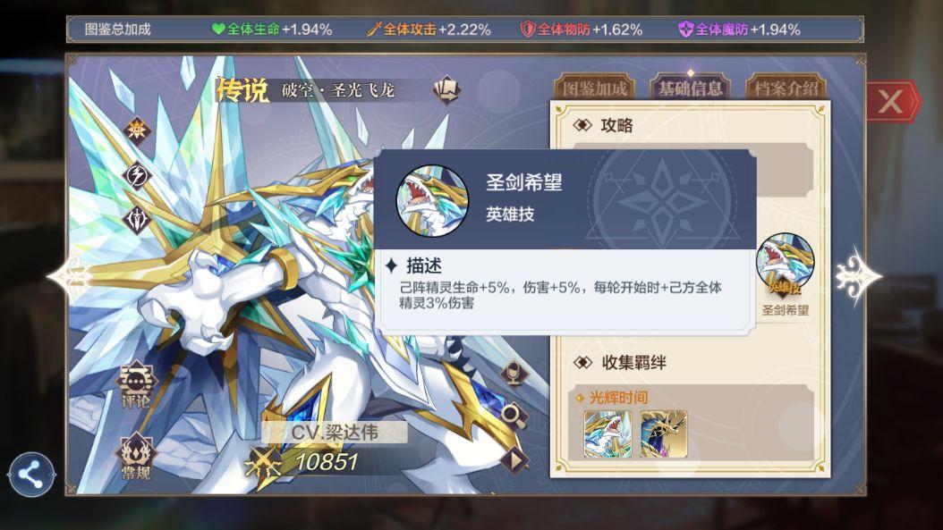 《奥奇传说手游》圣光神剑队强度介绍