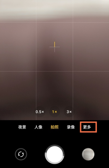 魅族18微距功能使用方法