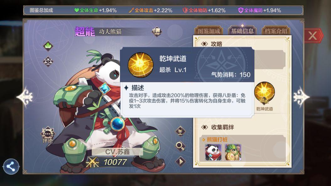 《奥奇传说手游》功夫熊猫强度介绍