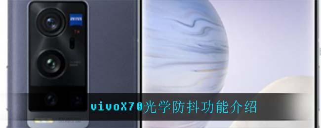 vivoX70光学防抖功能介绍