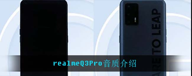realmeQ3Pro音质介绍