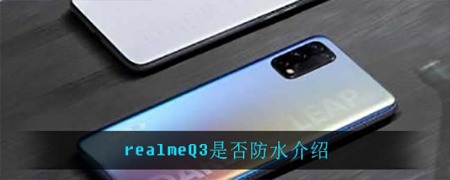realmeQ3是否防水介绍