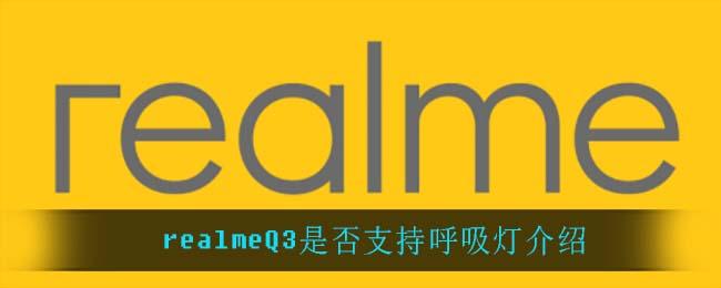 realmeQ3是否支持呼吸灯介绍
