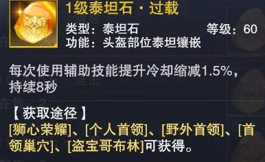 《新神魔大陆》神官泰坦石推荐