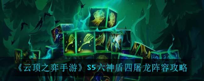《云顶之弈手游》S5六神盾四屠龙阵容攻略