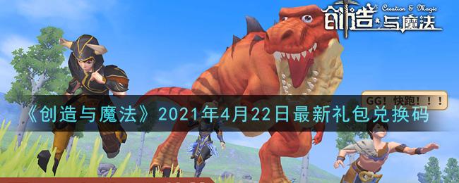 《创造与魔法》2021年4月22日最新礼包兑换码