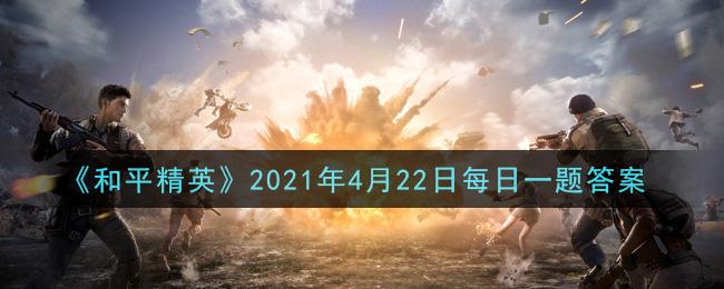 《和平精英》2021年4月22日每日一题答案
