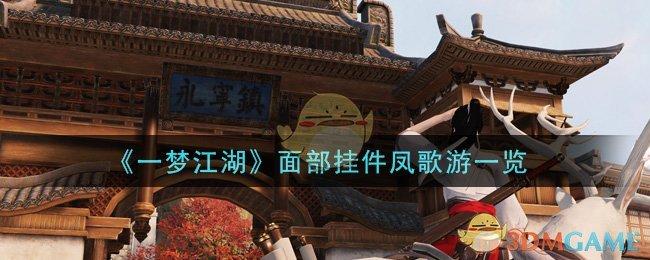 《一梦江湖》面部挂件凤歌游一览