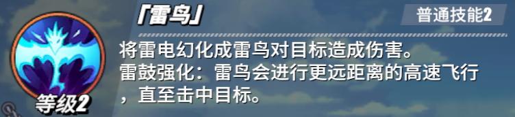 《海贼王热血航线》艾尼路角色介绍