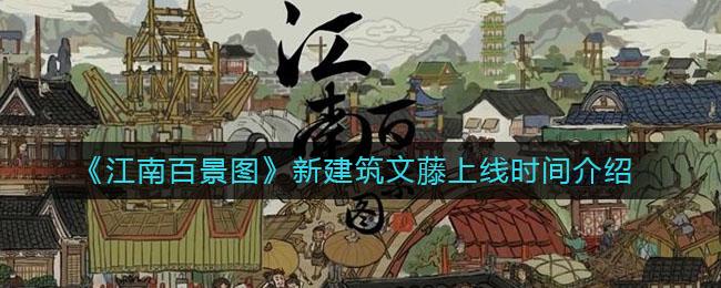 《江南百景图》新建筑文藤上线时间介绍
