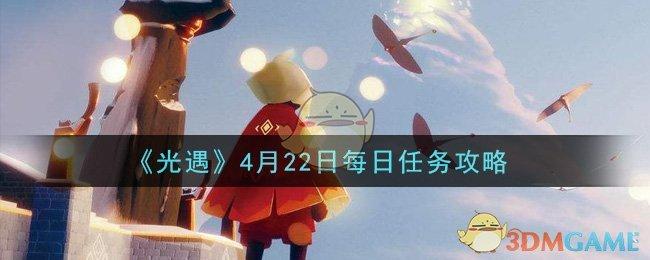 《光遇》4月22日每日任务攻略