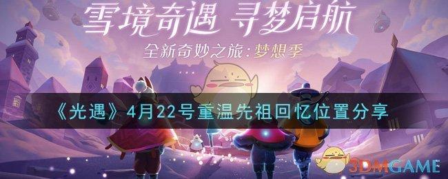 《光遇》4月22号重温先祖回忆位置分享