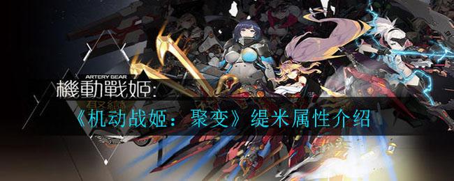 《机动战姬:聚变》缇米属性介绍