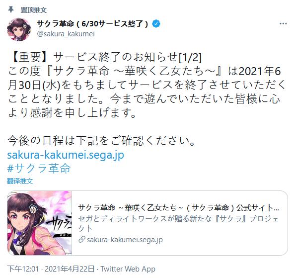 半年就夭折了 《樱花革命绽放的少女们》6月30日停止运营