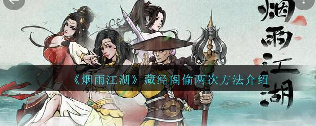《烟雨江湖》藏经阁偷两次方法介绍