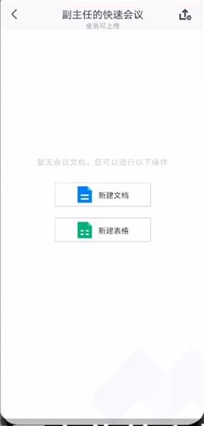 《腾讯会议》共享文档方法介绍