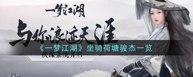 《一梦江湖》坐骑荷塘骏杰一览