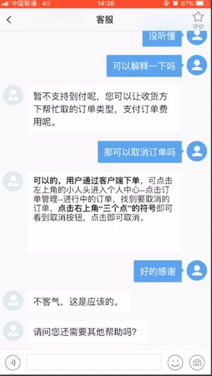 《uu跑腿》取消订单方法介绍