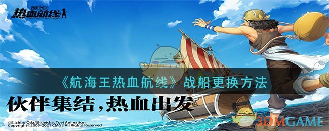 《航海王热血航线》战船更换方法