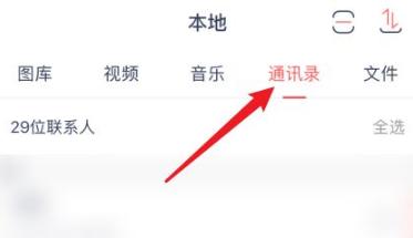 《快牙》导入通讯录方法介绍