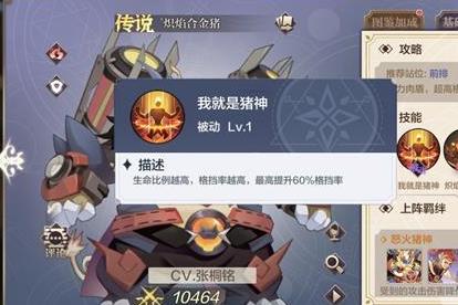 《奥奇传说手游》炽焰合金猪强度介绍