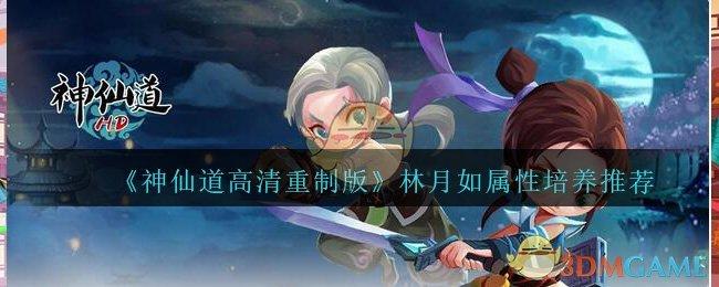 《神仙道高清重制版》林月如属性培养推荐