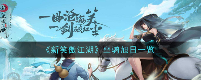《新笑傲江湖》坐骑旭日一览