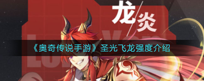 《奥奇传说手游》圣光飞龙强度介绍