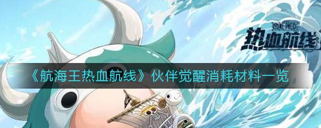 《航海王热血航线》伙伴觉醒消耗材料一览