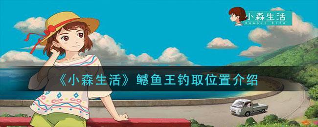 《小森生活》鳡鱼王钓取位置介绍