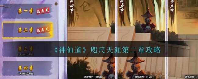 《神仙道高清重制版》咫尺天涯第二章攻略