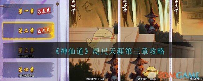 《神仙道高清重制版》咫尺天涯第三章攻略