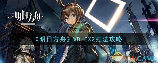 《明日方舟》WD-EX2打法攻略