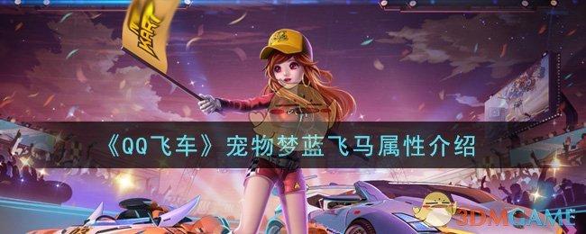 《QQ飞车》宠物梦蓝飞马属性介绍