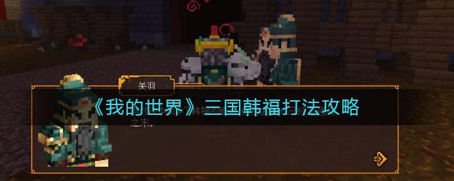 《我的世界》三国韩福打法攻略