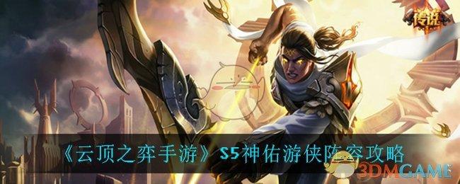 《云顶之弈手游》S5神佑游侠阵容攻略
