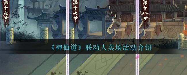 《神仙道高清重制版》联动大卖场活动介绍