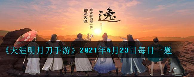 《天涯明月刀手游》2021年4月23日每日一题