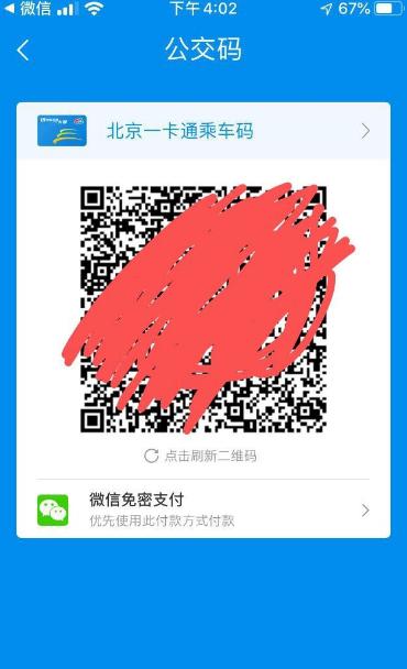 《北京一卡通》乘车付款方法介绍