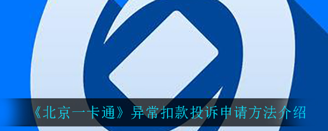 《北京一卡通》异常扣款投诉申请方法介绍