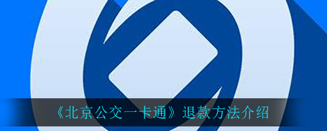 《北京公交一卡通》退款方法介绍