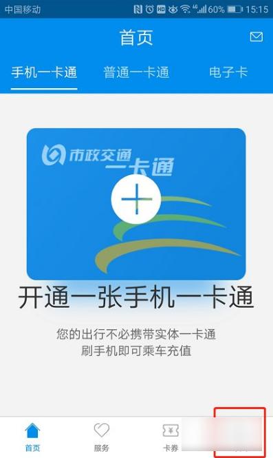 《北京一卡通》开发票方法介绍