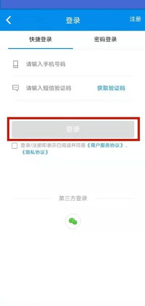 《北京一卡通》激活方法介绍