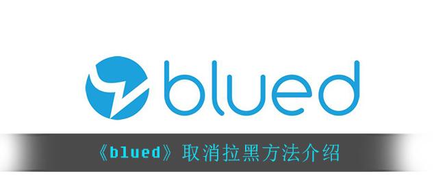 《blued》取消拉黑方法介绍