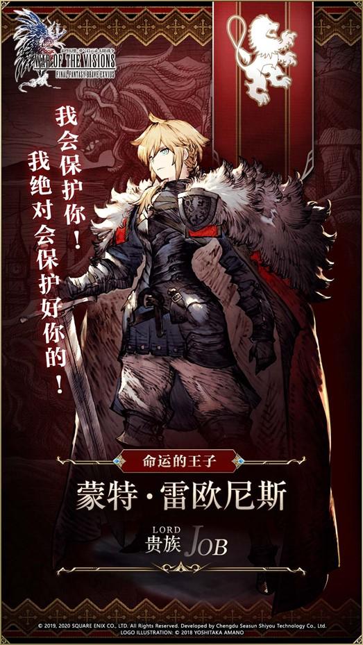 雷欧尼斯之血不可断绝 《最终幻想:勇气启示录 幻影战争》前置剧情解析