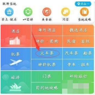 《携程旅行》取消全能保障服务方法介绍