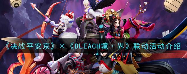 《决战平安京》×《BLEACH境·界》联动活动介绍