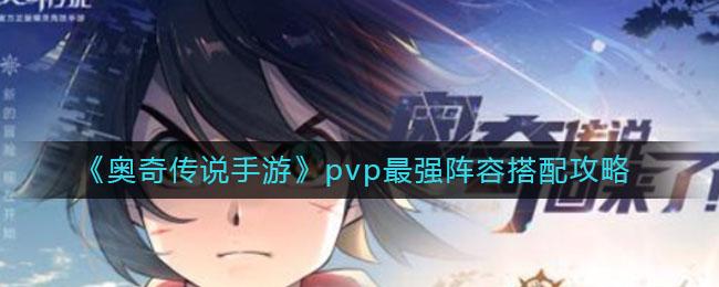 《奥奇传说手游》pvp最强阵容搭配攻略